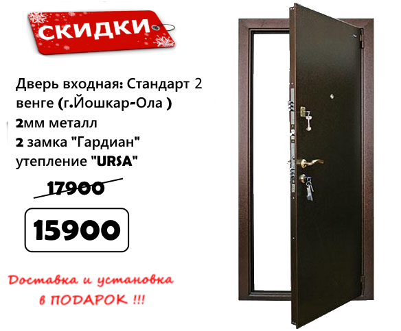 стальные двери акция